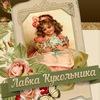 Лавка Кукольника(Москва)