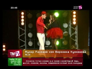 Мунир Рахмаев & Вероника Кузнецова - Жэй