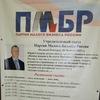 ПМБР - Партия Малого Бизнеса России | Киров