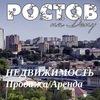 Недвижимость Ростова [Типичный Ростов-на-Дону]