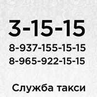 Октябрьский Уфа ТАКСИ   ВКонтакте
