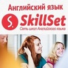 SkillSet Сеть школ Английского языка