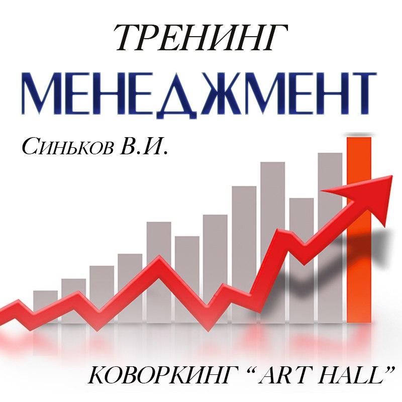 """Афиша Хабаровск Тренинг В.И. Синькова """"Менеджмент"""" ART HALL"""