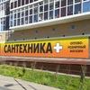 """Магазин """"САНТЕХНИКА +""""  Оптово-розничные продажи"""