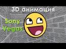 3D анимация в Sony Vegas (Parent track motion)
