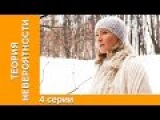 Теория невероятности 1-2-3-4 серия Фильм HD 2015  Мелодрама Сериал russkie serialy melodrama