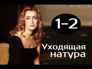 Уходящая натура 1 - 2 серии 2014 Драма,Мелодрама, фильм, кино, сериал