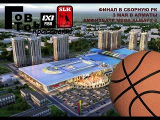 East (Усть Каменогорск) - HunterZ (Тараз). 3x3 National Final U18