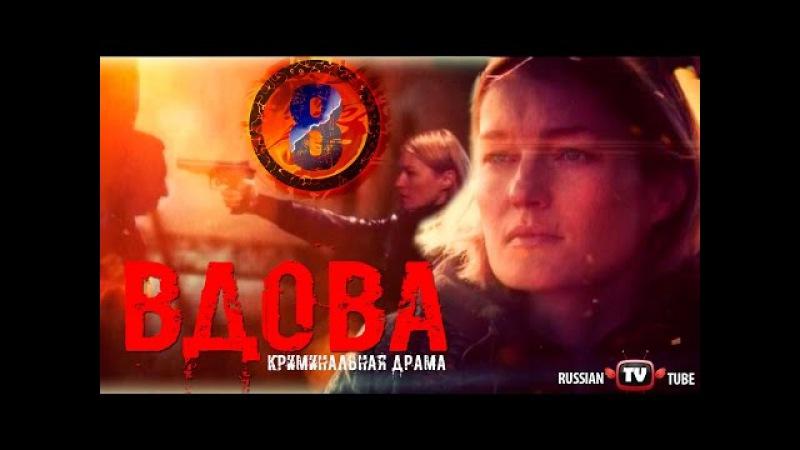 Вдова / Красная вдова 8 серия (сериал 2014) смотреть онлайн