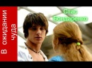 В ожидании чуда (2007)