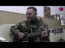 Игорь Ждамиров - Письмо ополченца родному врагу