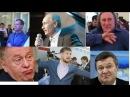 Поют и танцуют все! Путин, Медведев, Кадыров, Жириновский, Янукович,Депардье
