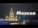 Москва Timelapse in Motion (Hyperlapse by Кирилл Неежмаков)