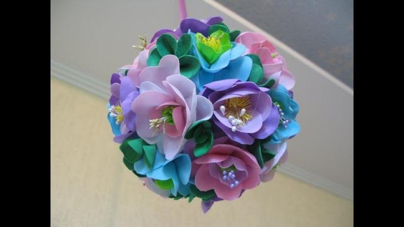 Цветы и листья из фоамирана мастер класс. Декоративный шар.