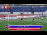 Лучшие голы «Енисея» в первом круге Первенства ФНЛ сезона 2014-2015!