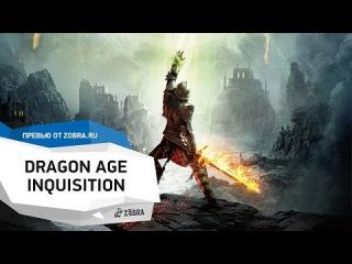 Dragon Age Inquisition предварительный обзор от Zobra.ru