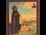 Жития Святых.Преподобный Феодосий Тотемский, чудотворец