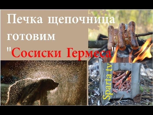 Печка щепочница готовим Сосиски Гермеса \schepochnitsa oven ready Sausages Hermes