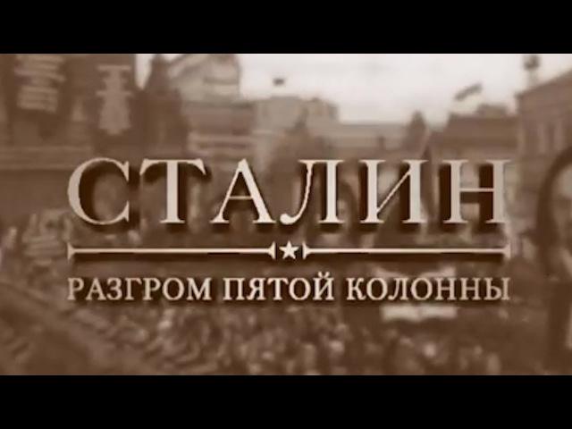 Как Сталин разгромил 5-ю колонну?