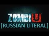 RUSSIAN LITERAL ZombiU