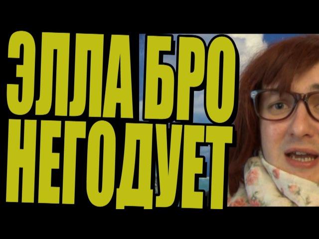 Элла БРОДВЕЙ НЕГОДУЕТ!! (МЕТРОСЕКСУАЛЫ)