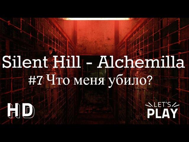 Silent Hill - Alchemilla 7 Что меня убило?