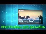 Лицензионные программы, карты XBox, редакторы видео.