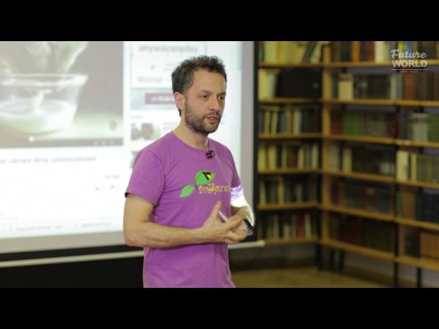 Future World Илья Колмановский Как заинтересовать детей наукой