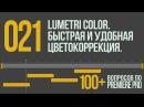 Premiere 100 . 021 Lumetri Color. Быстрая и Удобная Цветокоррекция.