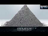 Цемент - Из чего это сделано .Discovery channel