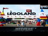 Леголенд - Из чего это сделано .Discovery channel