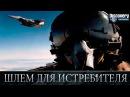 Шлем для истребителя - Из чего это сделано .Discovery channel