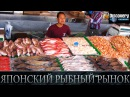 Японский рыбный рынок - Из чего это сделано .Discovery channel