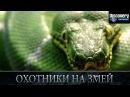 Охотники на змей - Из чего это сделано .Discovery channel