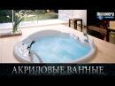 Акриловые ванные - Из чего это сделано .Discovery channel