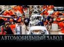 Автомобильный завод - Из чего это сделано .Discovery channel