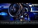 Технический осмотр авиалайнеров - Из чего это сделано .Discovery channel