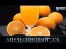 Апельсиновый сок - Из чего это сделано .Discovery channel