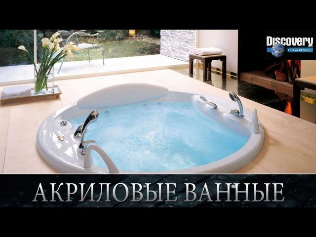 Акриловые ванные Из чего это сделано Discovery channel