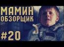 МАМИН ОБЗОРЩИК 20 ШКОЛОФИЛЬМ ПРО СТАЛКЕР