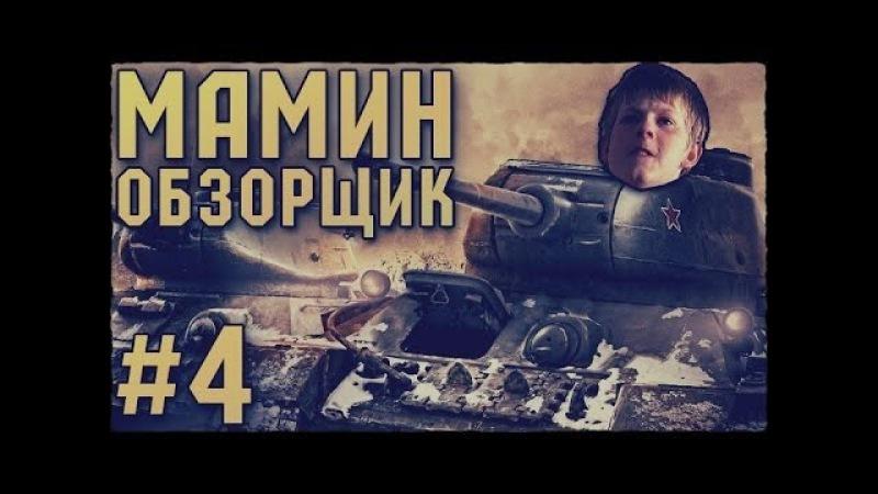 МАМИН ОБЗОРЩИК 4 - ШКОЛЬНИК В WORLD OF TANKS