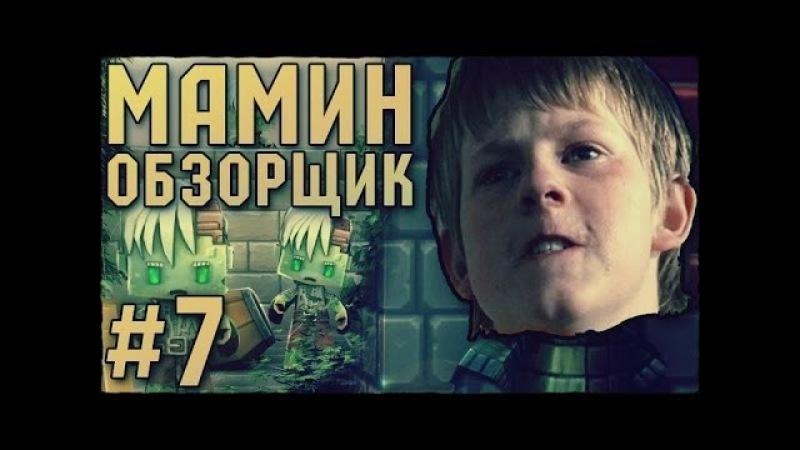 МАМИН ОБЗОРЩИК 7 - ШКОЛЯРЫ В КОПАТЕЛЕ ОНЛАЙН