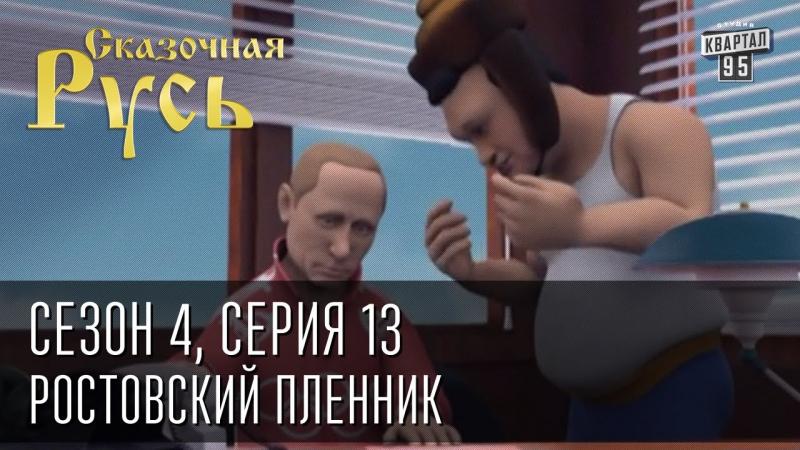 Сказочная Русь. Сезон 4, серия 13, Вечерний Киев. новый сезон. Ростовский пленник