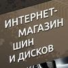 Зимние шины в Новокузнецке