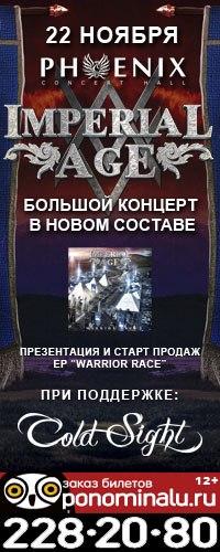 22 ноября - IMPERIAL AGE в САНКТ-ПЕТЕРБУРГЕ!