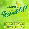 Радио Весна ФМ