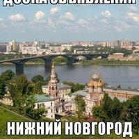Доска объявлений г.н.новгорода продать недвижимость одесса дать объявление