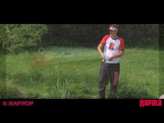 Rapala® X-Rap® Pop: проводка и игра поппера