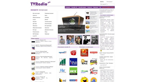 Екатеринбург - список радио   Слушать онлайн