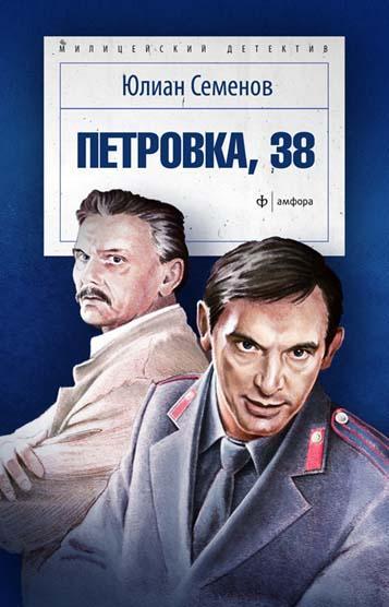 Милицейский детектив - книжная серия